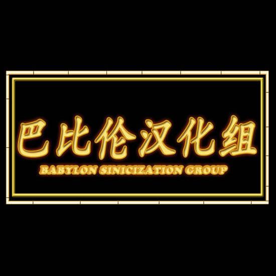 巴比伦汉化组